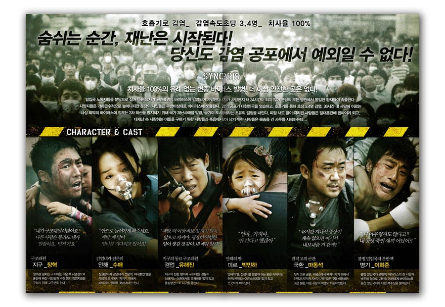 Image result for the flu korean movie poster