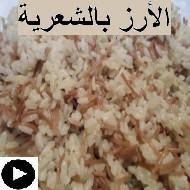 فيديو الأرز بالشعرية