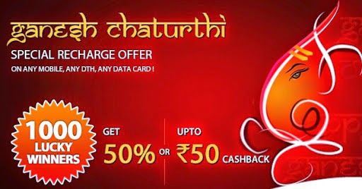 get 50 rs free recharge from just recharge it (JRI) Aug 2014