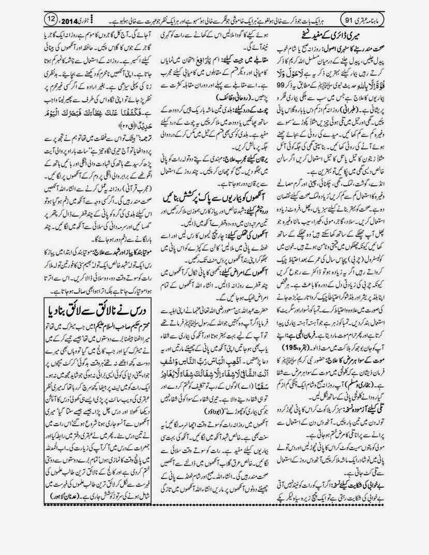 page 12 ubqari january 2014