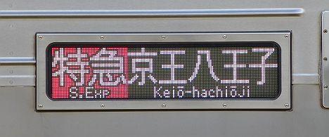 京王電鉄 特急 京王八王子行き1 7000系幕車