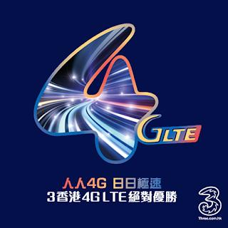 4G LTE  和電香港 215