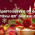 Καλά Χριστούγεννα σε όλους, υγεία πάνω απ' όλα και αγάπη!