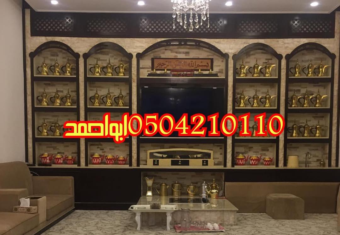 صور مشبات:صورمشبات- مشبات السعودية 0504210110