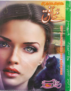 Naye Ufaq October 2015, Dastak by Editor, Khud Roo by Rajpoot Iqbal Ahmed, Taqub (Follow) by Anjum Farooq Sahili, Qatil Haseena (Beauty Queen) by Khalil Jabbar, Qalandar Zat episode 31 by Amjad Javed, Ishaq I Na Murad by Umar Farooq Arshad, Naiki Ka Dariya by Riaz Batt, Rishta E Khoon (Blood Relation) by Aghaz U Din, Roop Behroop by M Saleem Akhtar, Wapsi (Return) by Javed Ahmed Sadiqi, Roobru (Infront Of) by Naseem Sakeena Sadaf, Jawabi Hamla by Asrar Ahmed, Happy Christmas by Zulfiqar Ahmed,Faisla Awam Ka (Public Democracy) by Ibn e Arab, General Knowlede, Golden Words, Pearls of Sayings, Poetry, Zarb e Azab by Zarreen Qamar, Dilli Key Bankey by Mushtaq Ahmed Qureshi and many more............