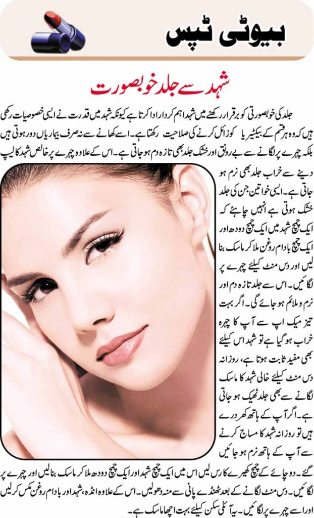 You new and more skin care tips in urdu coming soon this beauty tips