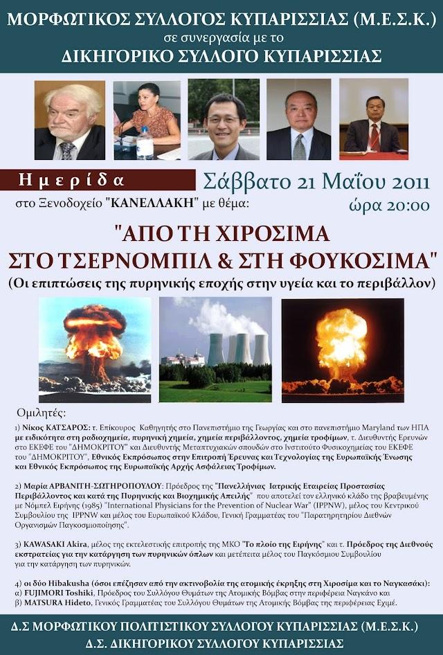Η πυρηνική ενέργεια στο επίκεντρο ημερίδας με διακεκριμένους ομιλητές