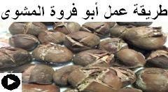 فيديو طريقة عمل أبو فروة أو الكستناء المشوى