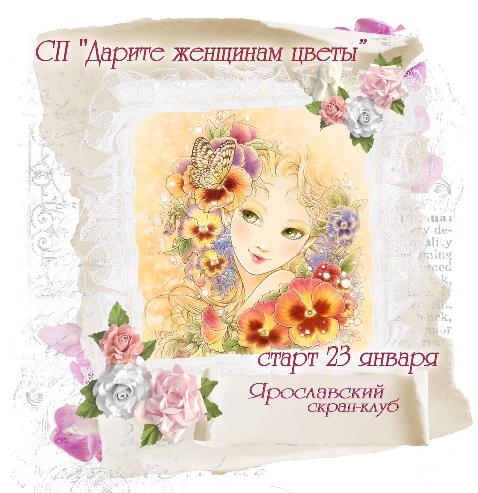 """СП """"Дарите женщинам цветы"""""""