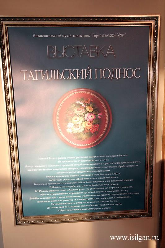 Музей-усадьба «Демидовская дача». Город Нижний Тагил. Свердловская область
