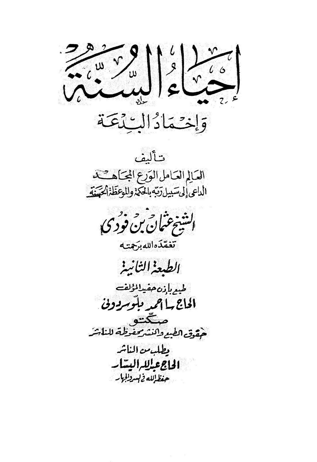 إحياء السنة وإخماد البدعة - عثمان فودى pdf