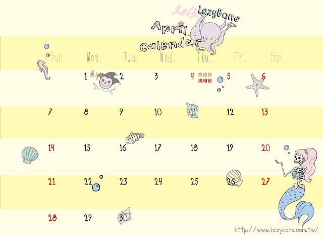 LazyBone: April Calendar / 四月桌布!