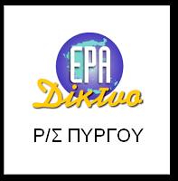 http://www.ertopen.com/apps/radio/?name=ERA+Pyrgou&type=mp3&url=89.40.221.212:25500/;