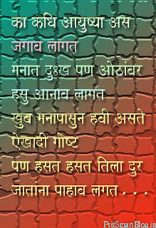this is a Marathi thought_ka kadhi aayushyat as jagaaw lagat