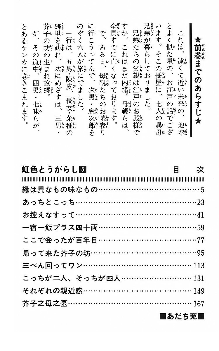 Nijiiro Togarashi - Ớt Bảy Màu chap 40 - Trang 4