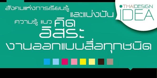 thaidesignidea