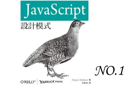Javascript 設計模式(筆記)__(1) 精要