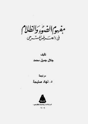 كتاب مفهوم الضوء والظلام في العرض المسرحي لـ جلال جميل محمد