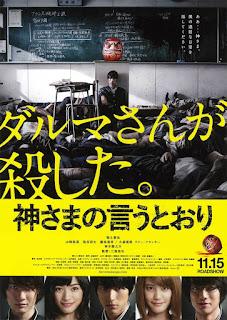 Watch As the Gods Will (Kamisama no iu tôri) (2014) movie free online