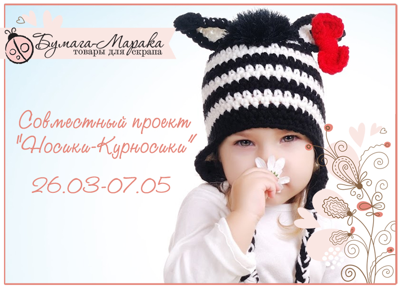 """Совместный проект """"Носики-Курносики"""""""