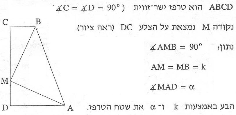 פתרון בעיה טריגונומטריה 4 יח' - משולש ישר זוית חסום בטרפז ישר זוית