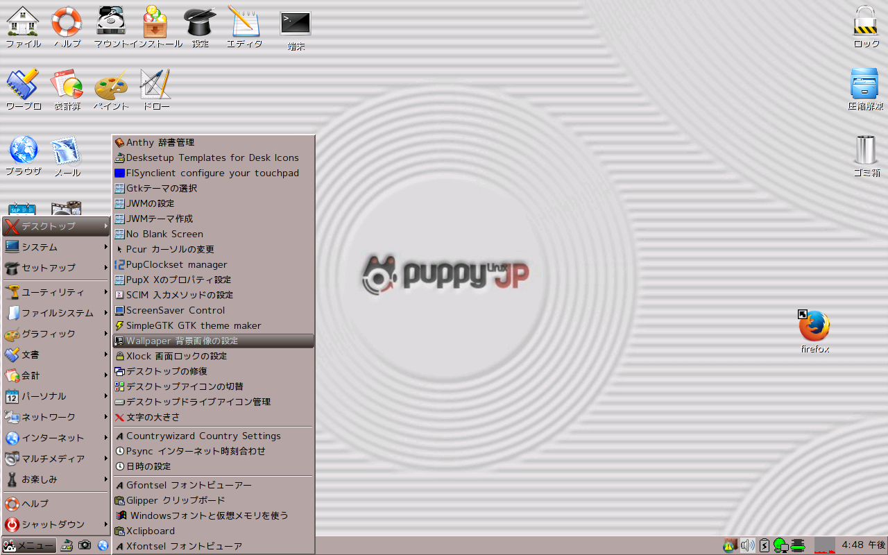遊馬2の備忘録 Puppy デスクトップの設定