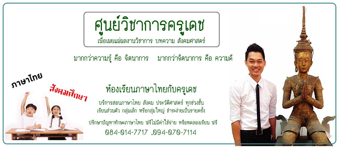 ภาษาไทยครูเดช