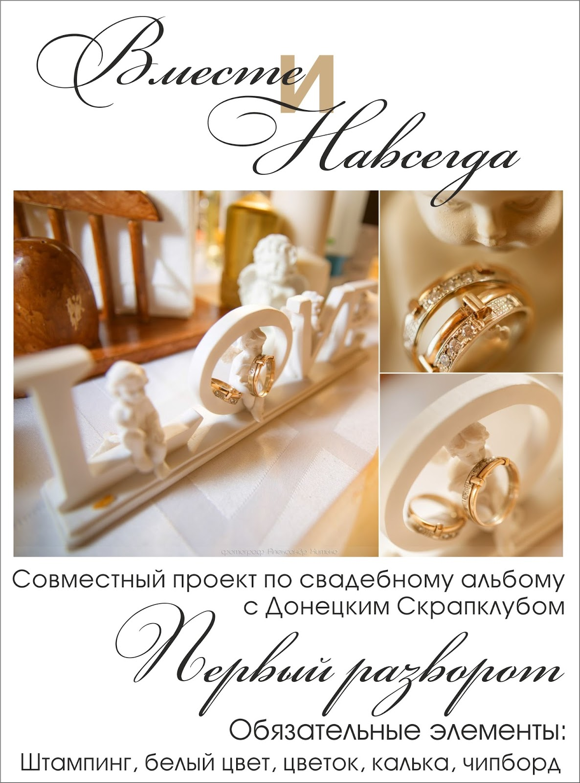 http://scrapclub-donetsk.blogspot.ru/2015/03/i.html