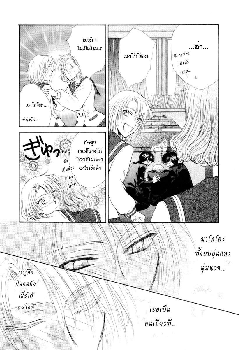อ่านการ์ตูน Kakumei no Hi 3 ภาพที่ 64