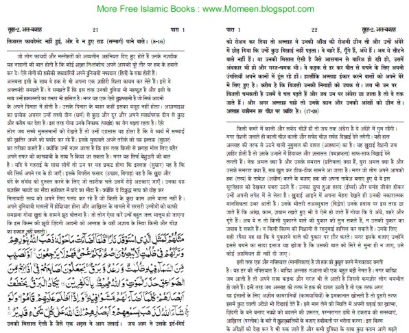 Kuran in Hindi Translation http://ppjewellery.com/5/quran-in-hindi