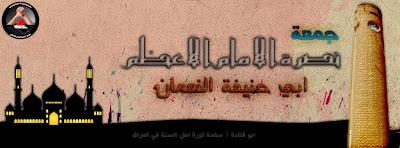 مستجدات الثورة السنية العراقية ليوم الأربعاء 13/3/2013
