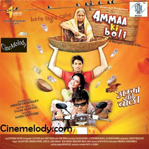 Ammaa Ki Boli  Hindi Mp3 Songs Free  Download  2013