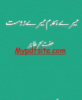 Mery Hum Dum Mery Dost By Ifat Sehar Tahir