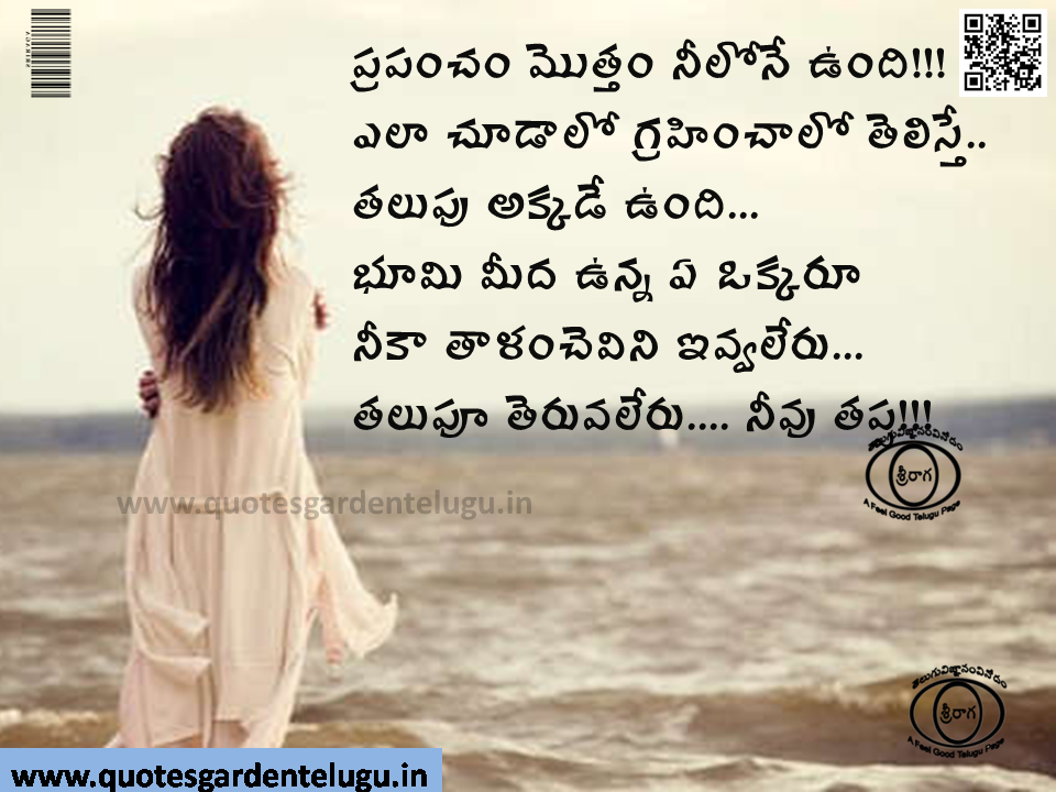 Best Telugu Whatsapp Good Reads with Wallpapers images Jiddu Krishnamurthy Quotes