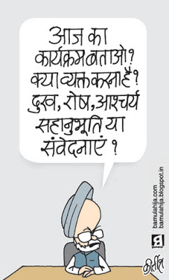 manmohan singh cartoon, congress cartoon, upa government, indian political cartoon, political humor, political jokes, daily Humor