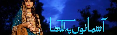 Aasmanon Pe Likha Episode 3, 2nd October 2013 By Geo Tv