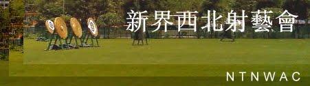 NTNWAC新界西北射藝會