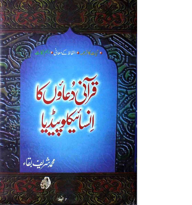 Qurani Duaon Ka Incyclopedia Islamic Book
