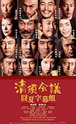 The Kiyosu Conference (Kiyosu Kaigi) (2013) ()