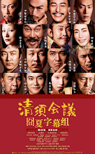The Kiyosu Conference (Kiyosu Kaigi) (2013)