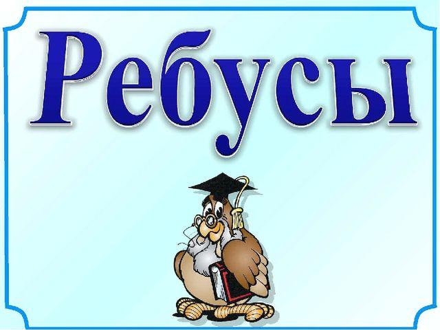 ОНЛАЙН ТРЕНАЖЁР