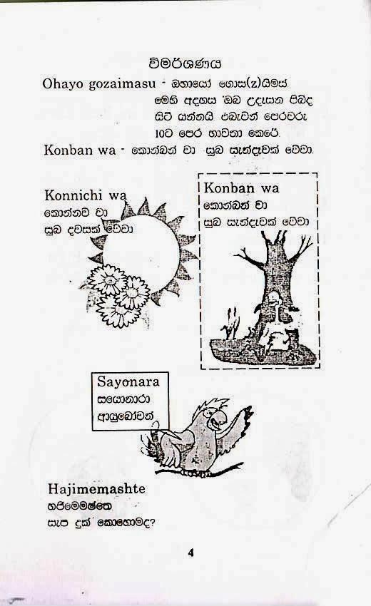 learn languages ese language in sinhala  ese language in sinhala