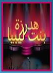هدرزة بنت ليبيا.. مسموع