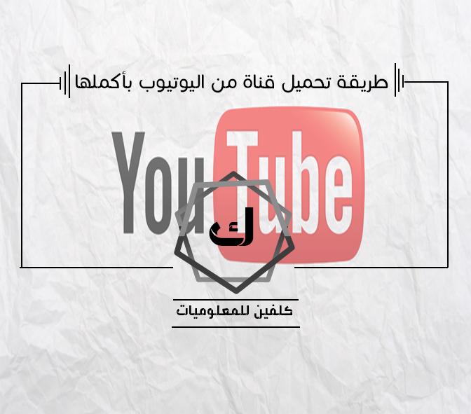 طريقة تحميل قناة من اليوتيوب بأكملها