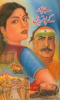 Jaipur ke Pouter Papi By Abu Jawad