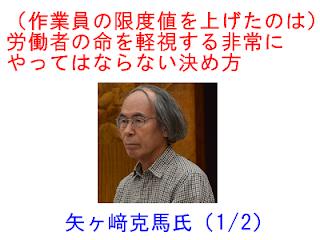 (作業員の限度値を上げたのは)労働者の命を軽視する非常にやってはならない決め方―矢ヶ﨑克馬氏(1/2)