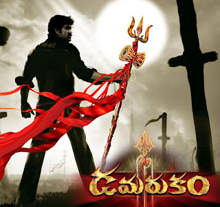 Damarukam Telugu Movie First Look