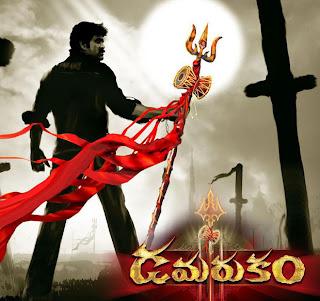 Damarukam Telugu Movie First Look