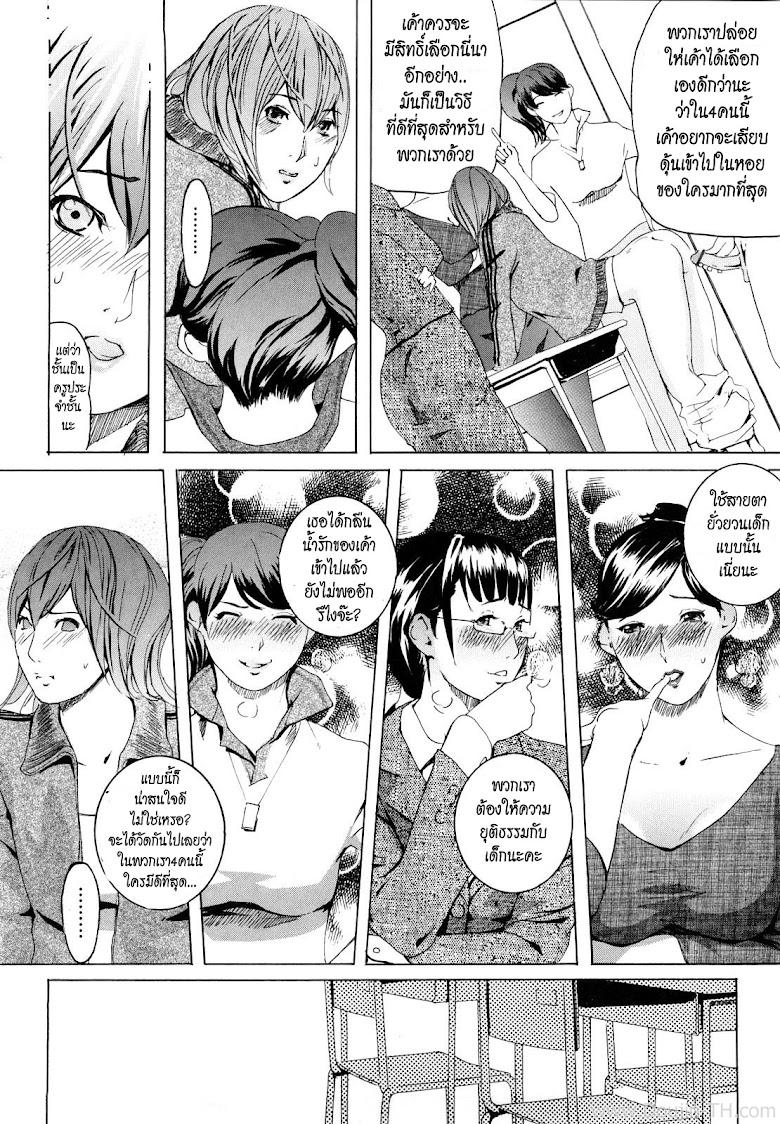 4 อาจารย์สาวผู้น่าสะพรึงกลัว - หน้า 13