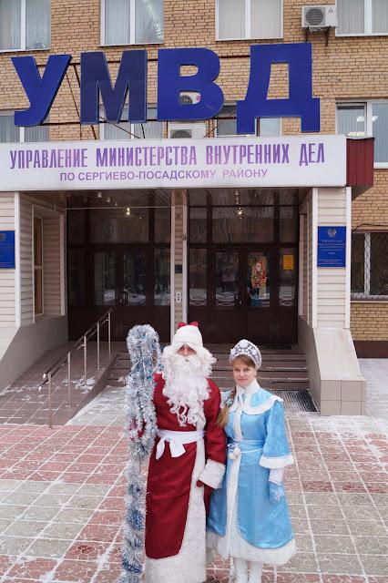 «Полицейский Дед Мороз» Сергиев Посад